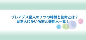 プレアデス星人の7つの特徴と使命とは?日本人との関係や芸能人一覧!